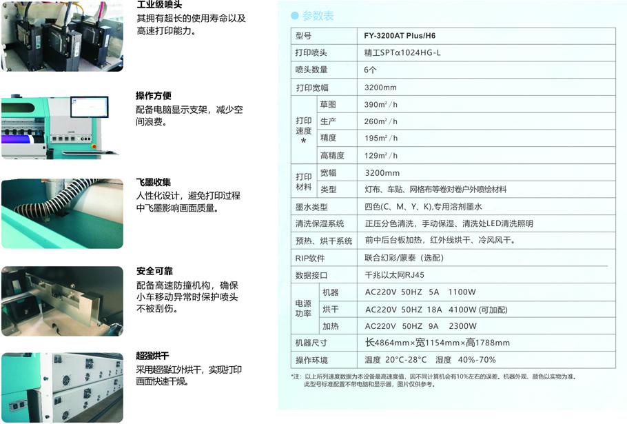FY-3200AT PLUS H6 介绍网站用.jpg